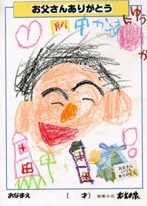 父の日 ゆうかちゃん 2010