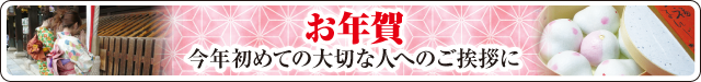 お年賀和菓子ギフト 大バナー