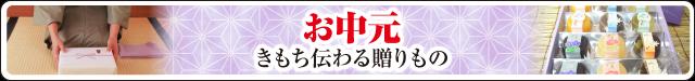 お中元和菓子ギフト 大バナー