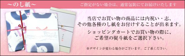 のし紙 包装 640×257