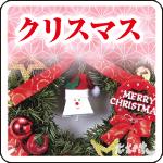 クリスマス和菓子 150×150