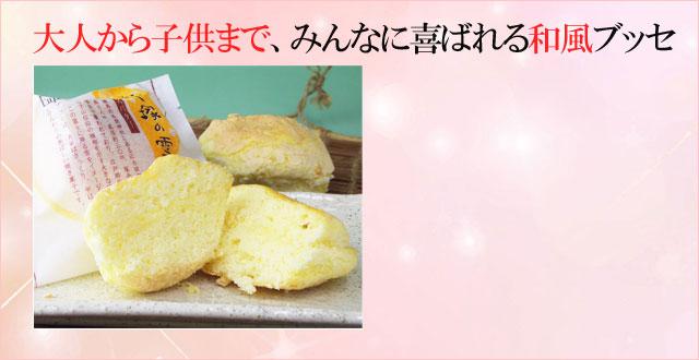 和風ブッセ「ふじ塚の雪」640×330
