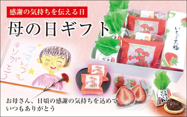 母の日和菓子特集 640×400