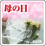 母の日和菓子 150×150