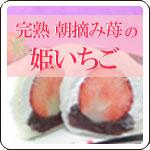 姫いちご 150×150