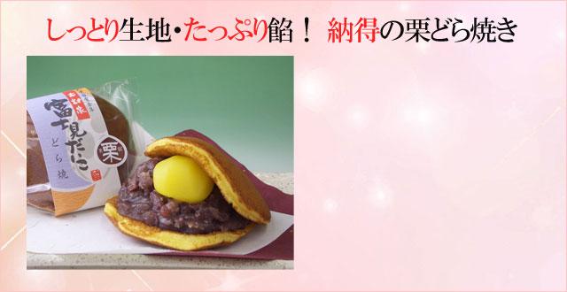 国産栗どら焼き「富士見だいこ640×330」