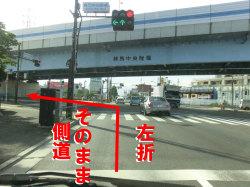 目白下り、練馬中央陸橋左折