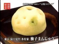柚子まんじゅう 和風総本家