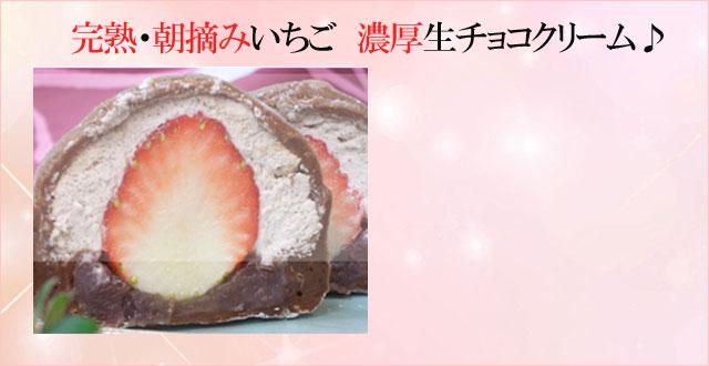 バレンタイン限定!生チョコ姫いちご 640×330