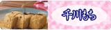千川餠 160×43