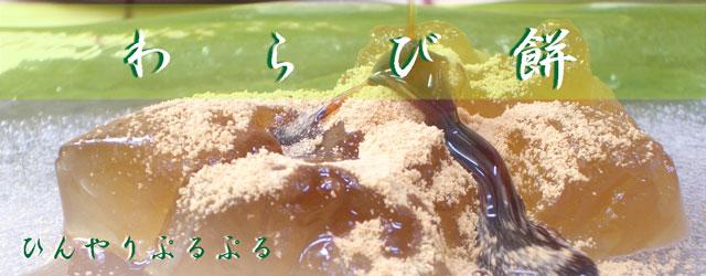 わらび餅 640×250