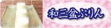 和三盆プリン カテゴリーバナー