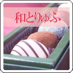 和菓子でバレンタイン 和とりゅふ 150×150